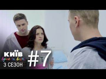 Киев днем и ночью - Серия 7 - Сезон 3